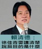 賴清德:徐佳青要講清楚說扁目的是什麼- 台灣e新聞