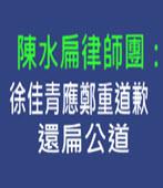 陳水扁律師團:徐佳青應鄭重道歉 還扁公道- 台灣e新聞