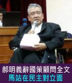郝明義辭國策顧問全文:馬站在民主對立面-台灣e新聞
