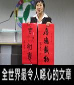 全世界最令人噁心的文章 -年代久遠、記憶不精確 徐佳青向扁致歉 - 台灣e新聞