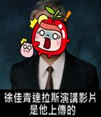 徐佳青達拉斯演講影片 是他上傳的 (李席舟, 就是李筱峰的哥哥)- 台灣e新聞