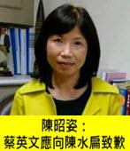 不滿徐佳青爆料 陳昭姿:蔡英文應向陳水扁致歉- 台灣e新聞