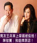 男友王燕軍上摩鐵被偷拍!陳敏薰:我選擇原諒!- 台灣e新聞