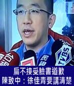 扁不接受臉書道歉 陳致中:徐佳青要講清楚- 台灣e新聞
