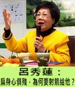呂秀蓮:扁身心俱殘,為何要射箭給他? -台灣e新聞