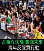 占領立法院 奪回未來 - 青年反服貿行動-台灣e新聞