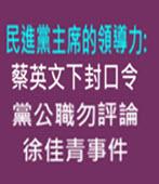 蔡英文下封口令 黨公職勿評論徐佳青事件 -台灣e新聞