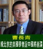 曹長青:親北京的美國學者說中國將崩潰  - 台灣e新聞