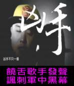 饒舌歌手發聲 諷刺軍中黑幕-台灣e新聞