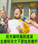 呂秀蓮呼籲民進黨主席蔡英文不要姑息養奸 - 台灣e新聞