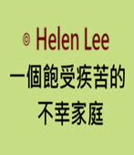 一個飽受疾苦的不幸家庭-◎Helen Lee -台灣e新聞