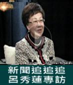 20150315週末新聞追追追 呂秀蓮專訪-台灣e新聞