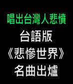 唱出台灣人悲憤 台語版《悲慘世界》名曲出爐-台灣e新聞