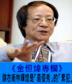 《金恆煒專欄》錦衣衛林輝煌是「最優秀」的「累犯」-台灣e新聞