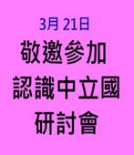 3月 21日敬邀參加 「認識中立國」研討會- 台灣e新聞