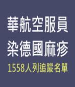 華航空服員染德麻 1558人列追蹤名單 - 台灣e新聞