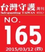 第165期台灣守護周刊-台灣e新聞