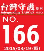 第166期台灣守護周刊-台灣e新聞