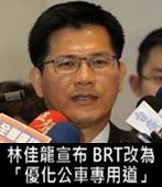 林佳龍宣布 BRT改為「優化公車專用道」 - 台灣e新聞