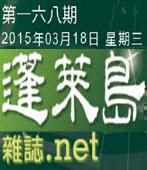 第168期《蓬萊島雜誌 .net 雙週報》電子報 -台灣e新聞