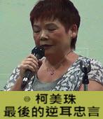 最後的逆耳忠言 -◎ 柯美珠- 台灣e新聞