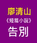 廖清山 《短篇小說》告別-台灣e新聞