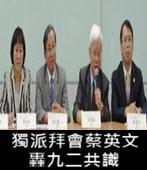 獨派拜會蔡英文轟九二共識 蔡沒回應  - 台灣e新聞