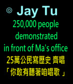 250,000 people demonstrated in front of Ma's office -◎ Jay Tu -台灣e新聞
