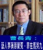 曹長青:藝人李蒨蓉蒙冤,罪在馬英九  -台灣e新聞