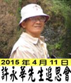 2015年4月11日 許永華先生追思會  -台灣e新聞