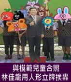 與模範兒童合照 林佳龍用人形立牌挨轟 -台灣e新聞