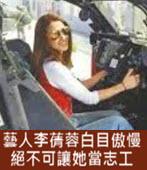 藝人李蒨蓉白目傲慢 絕不可讓她當志工 -台灣e新聞