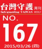 第167期台灣守護周刊-台灣e新聞