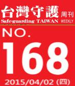 第168期台灣守護周刊-台灣e新聞