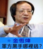 軍方黑手哪裡逃? -◎金恆煒 -台灣e新聞