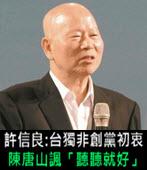 許信良:台獨非民進黨建黨初衷  陳唐山諷「聽聽就好」 -台灣e新聞