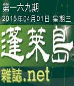 第169期《蓬萊島雜誌 .net 雙週報》電子報 -台灣e新聞