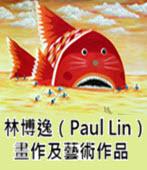 �L�նh�]Paul Lin�^�e�@�����N�@�~-�x�We�s�D