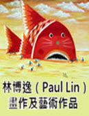 林博逸(Paul Lin)畫作及藝術作品-台灣e新聞