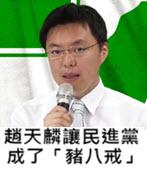 趙天麟讓民進黨成了「豬八戒」-◎楊憲宏 -台灣e新聞