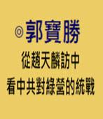 從趙天麟訪中看中共對綠營的統戰-◎郭寶勝  -台灣e新聞