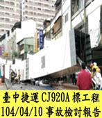 20150410 台中捷運工程事故檢討報告-台灣e新聞