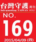 第169期台灣守護周刊-台灣e新聞