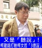 又是「聽說」! 柯建銘打臉柯文哲「3億說」 -台灣e新聞