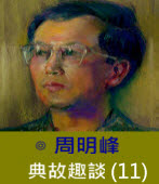 典故趣談(11) -◎周明峰 - 台灣e新聞