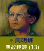 典故趣談(13) -◎周明峰 - 台灣e新聞