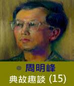 典故趣談(15) -◎周明峰 - 台灣e新聞