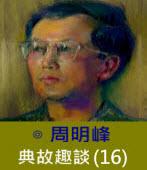 典故趣談(16) -◎周明峰 - 台灣e新聞