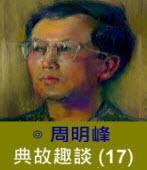 典故趣談(17) -◎周明峰 - 台灣e新聞