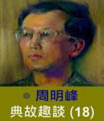 典故趣談(18) -◎周明峰 - 台灣e新聞